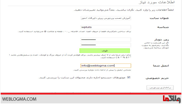 how_to_install_wordpress_on_directadmin_setup5