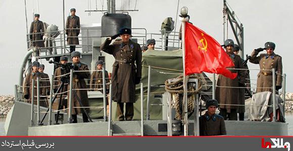 تصاویر فیلم استرداد - پرچم شوروی
