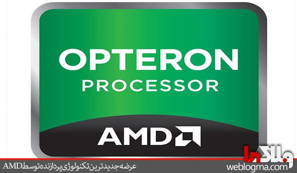 پردازنده 8 هسته ای AMD