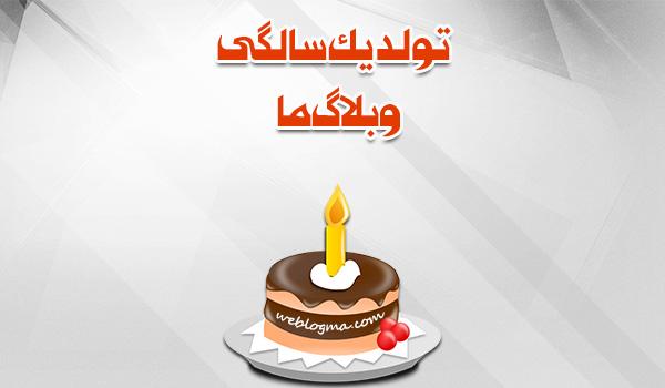 تولد یک سالگی وبلاگ ما