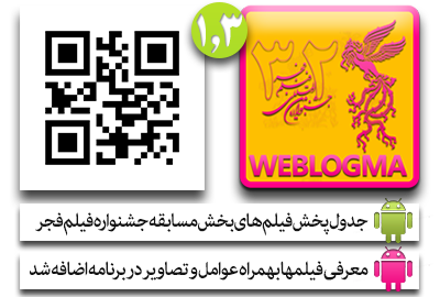 دانلود برنامه اندروید جشنواره فیلم فجر 32 ام