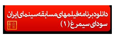 دانلود برنامه پخش فیلمهای جشنواره فیلم فجر سودای سیمرغ یک