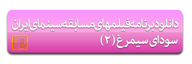 دانلود برنامه پخش فیلمهای جشنواره فیلم فجر سودای سیمرغ دو