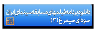 دانلود برنامه پخش فیلمهای جشنواره فیلم فجر سودای سیمرغ سه