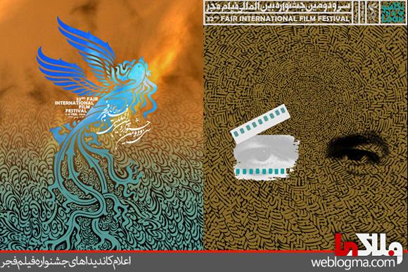 اسامی کاندیداهای جشنوراه فجر